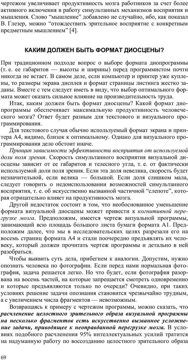 PDF. Как улучшить работу ума. Паронджанов В. Д. Страница 69. Читать онлайн