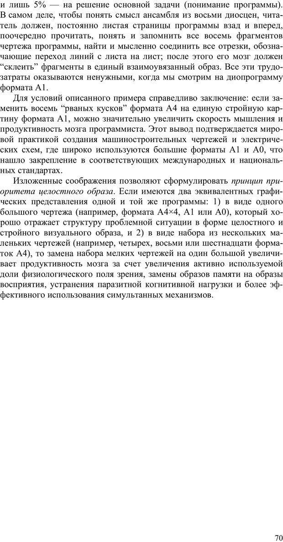 PDF. Как улучшить работу ума. Паронджанов В. Д. Страница 70. Читать онлайн