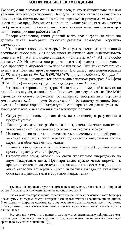 PDF. Как улучшить работу ума. Паронджанов В. Д. Страница 71. Читать онлайн