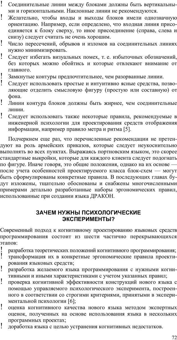 PDF. Как улучшить работу ума. Паронджанов В. Д. Страница 72. Читать онлайн