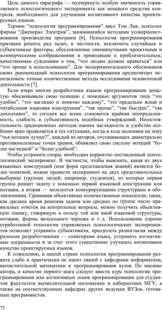 PDF. Как улучшить работу ума. Паронджанов В. Д. Страница 73. Читать онлайн