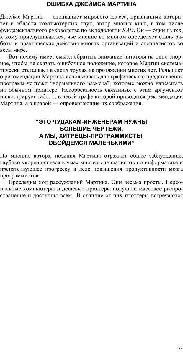 PDF. Как улучшить работу ума. Паронджанов В. Д. Страница 74. Читать онлайн