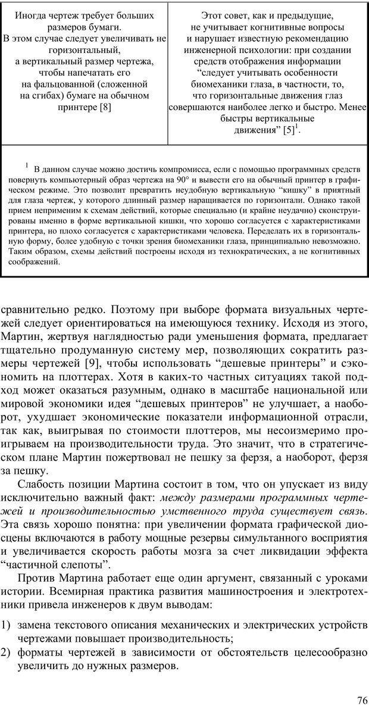 PDF. Как улучшить работу ума. Паронджанов В. Д. Страница 76. Читать онлайн