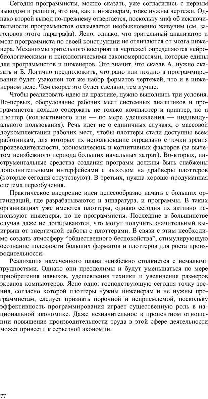 PDF. Как улучшить работу ума. Паронджанов В. Д. Страница 77. Читать онлайн