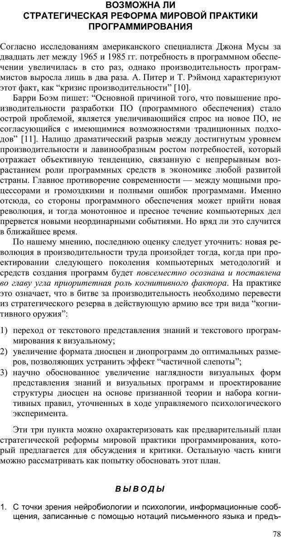 PDF. Как улучшить работу ума. Паронджанов В. Д. Страница 78. Читать онлайн