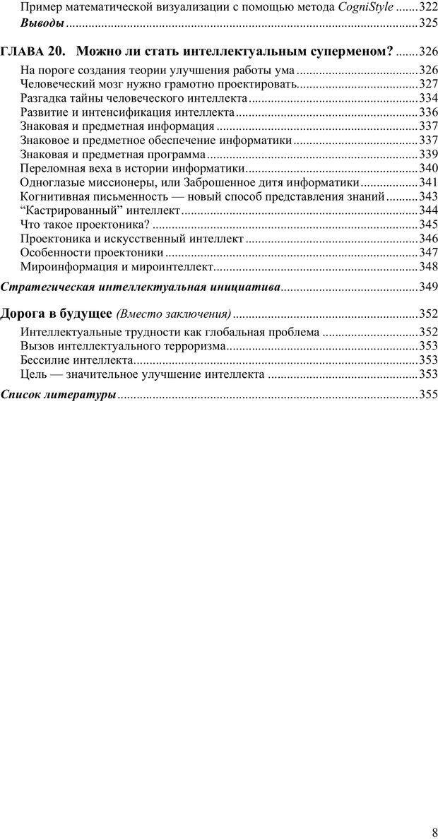 PDF. Как улучшить работу ума. Паронджанов В. Д. Страница 8. Читать онлайн