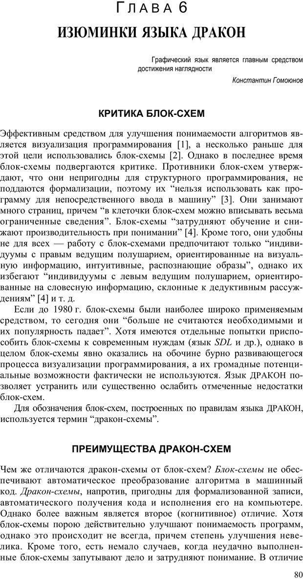PDF. Как улучшить работу ума. Паронджанов В. Д. Страница 80. Читать онлайн