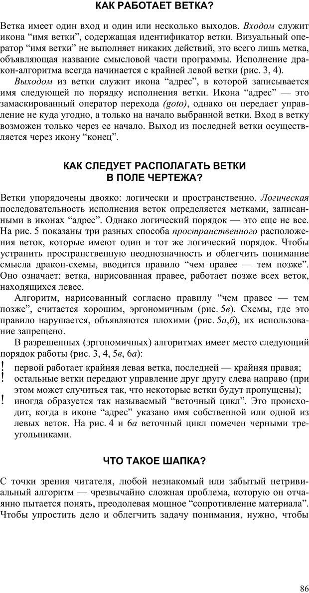 PDF. Как улучшить работу ума. Паронджанов В. Д. Страница 86. Читать онлайн