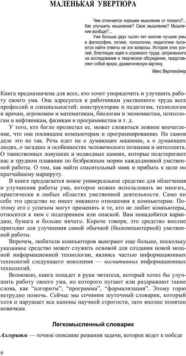 PDF. Как улучшить работу ума. Паронджанов В. Д. Страница 9. Читать онлайн