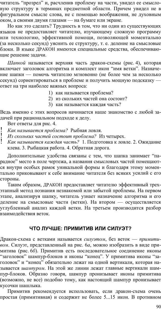 PDF. Как улучшить работу ума. Паронджанов В. Д. Страница 90. Читать онлайн