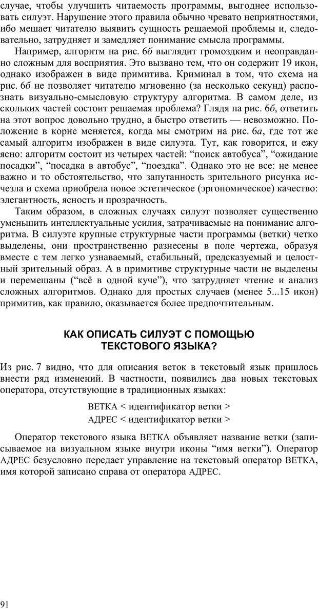 PDF. Как улучшить работу ума. Паронджанов В. Д. Страница 91. Читать онлайн