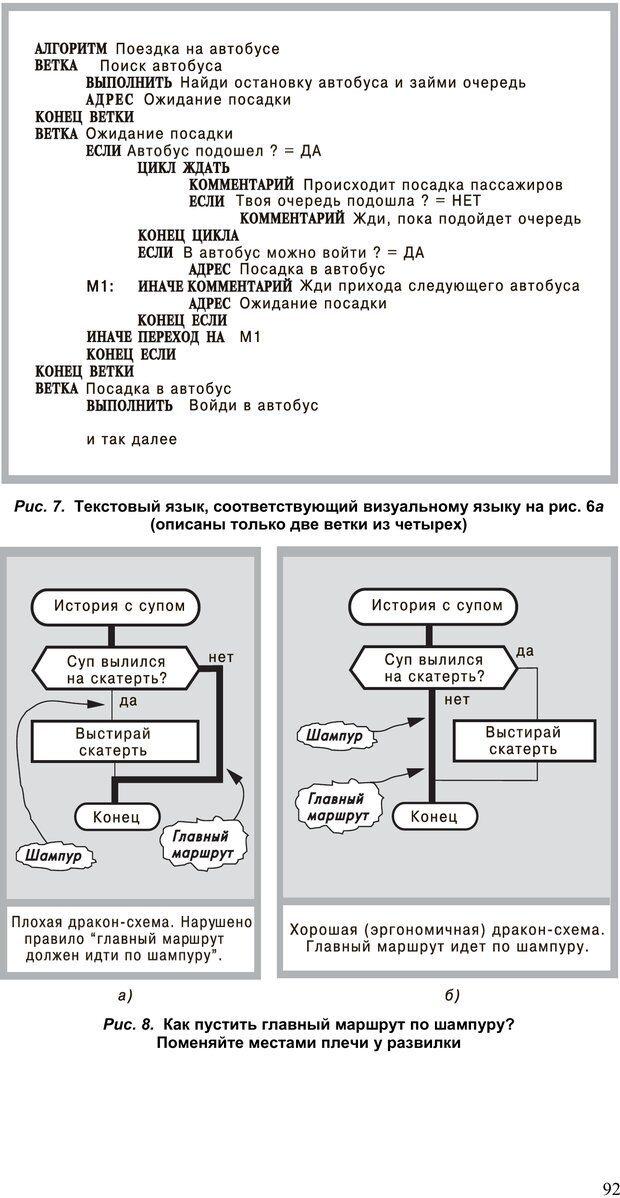 PDF. Как улучшить работу ума. Паронджанов В. Д. Страница 92. Читать онлайн