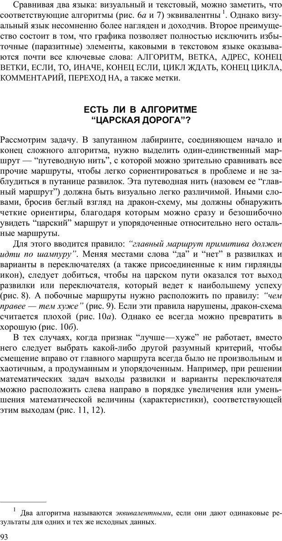 PDF. Как улучшить работу ума. Паронджанов В. Д. Страница 93. Читать онлайн