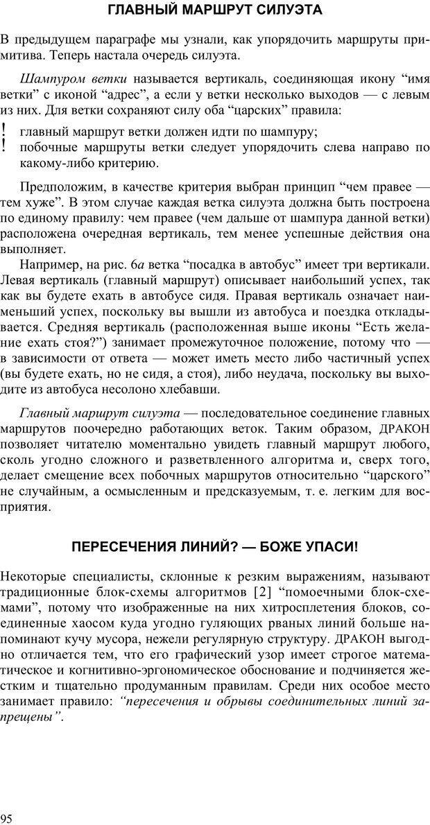 PDF. Как улучшить работу ума. Паронджанов В. Д. Страница 95. Читать онлайн