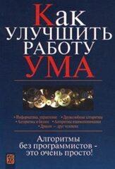 Как улучшить работу ума, Паронджанов Владимир