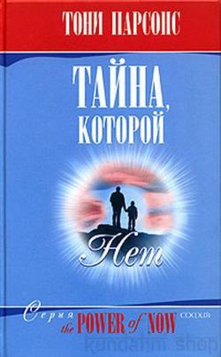 """Обложка книги """"Тайна, которой нет"""""""