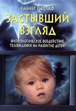 """Обложка книги """"Застывший взгляд"""""""