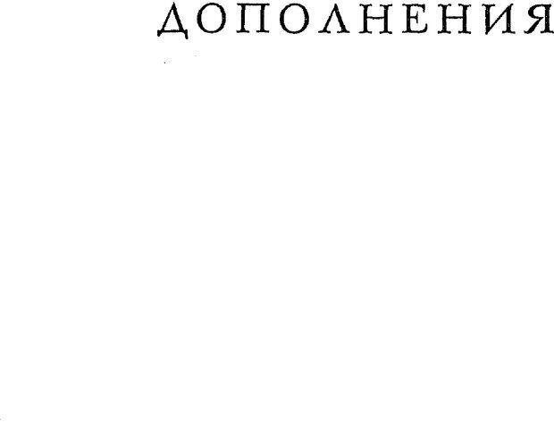 PDF. Двадцатилетний опыт объективного изучения высшей нервной деятельности (поведения) животных. Павлов И. П. Страница 527. Читать онлайн