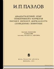 Двадцатилетний опыт объективного изучения высшей нервной деятельности (поведения) животных, Павлов Иван