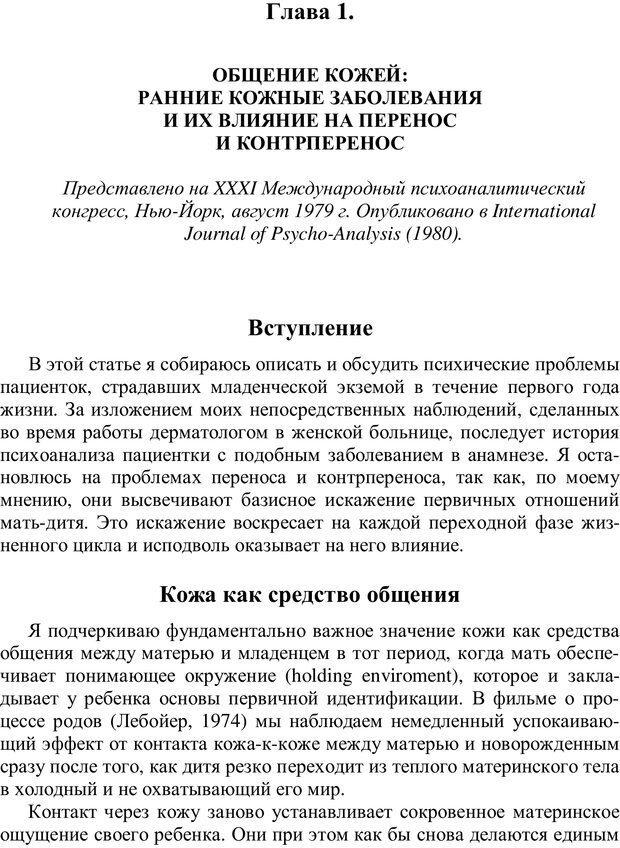 PDF. Бессознательное использование своего тела женщиной. Пайнз Д. Страница 10. Читать онлайн