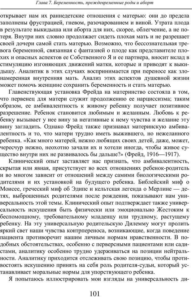 PDF. Бессознательное использование своего тела женщиной. Пайнз Д. Страница 100. Читать онлайн