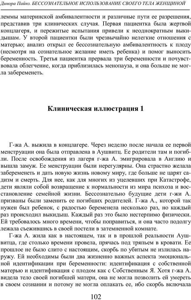 PDF. Бессознательное использование своего тела женщиной. Пайнз Д. Страница 101. Читать онлайн