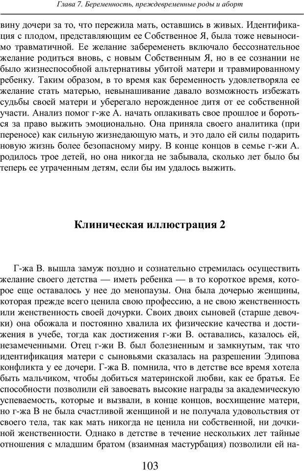 PDF. Бессознательное использование своего тела женщиной. Пайнз Д. Страница 102. Читать онлайн