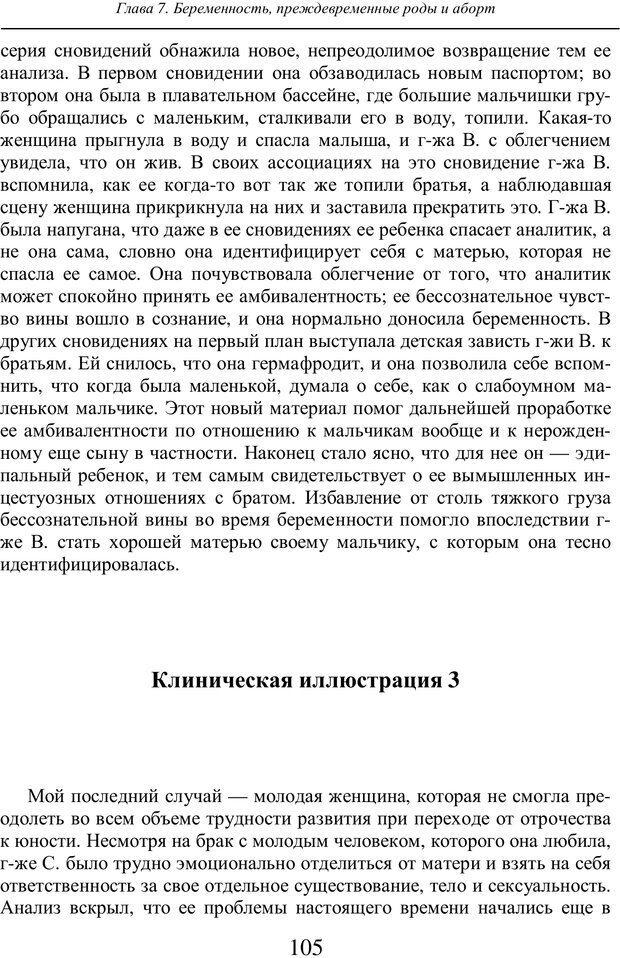 PDF. Бессознательное использование своего тела женщиной. Пайнз Д. Страница 104. Читать онлайн