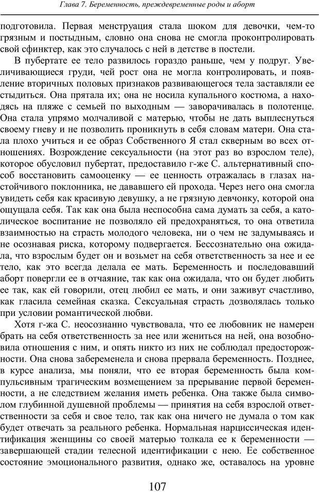 PDF. Бессознательное использование своего тела женщиной. Пайнз Д. Страница 106. Читать онлайн