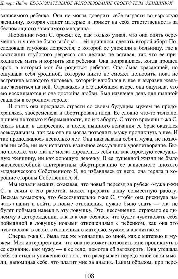 PDF. Бессознательное использование своего тела женщиной. Пайнз Д. Страница 107. Читать онлайн