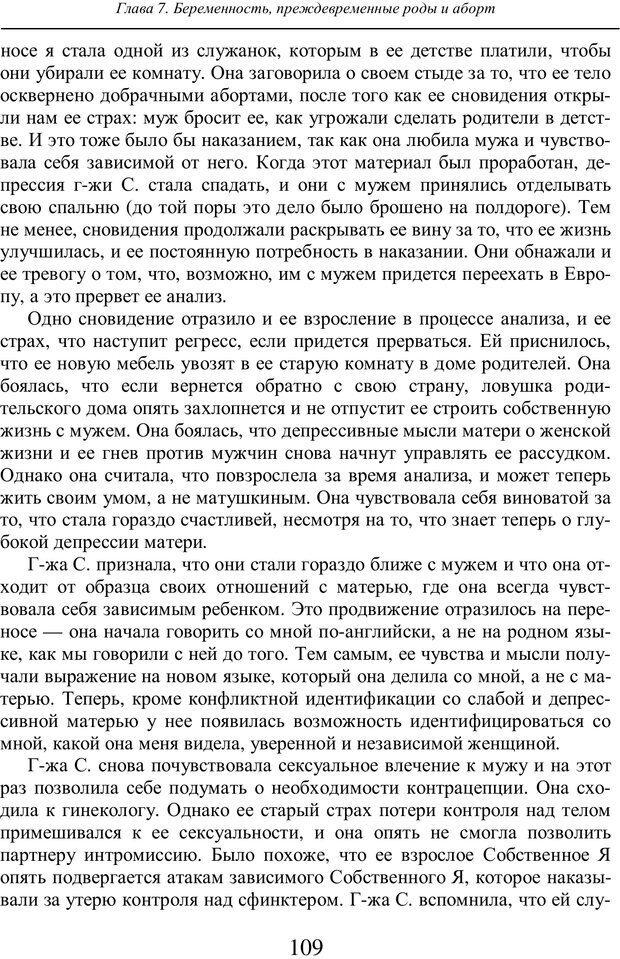 PDF. Бессознательное использование своего тела женщиной. Пайнз Д. Страница 108. Читать онлайн