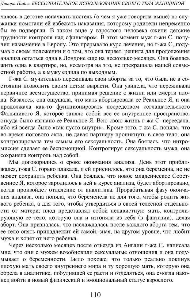 PDF. Бессознательное использование своего тела женщиной. Пайнз Д. Страница 109. Читать онлайн