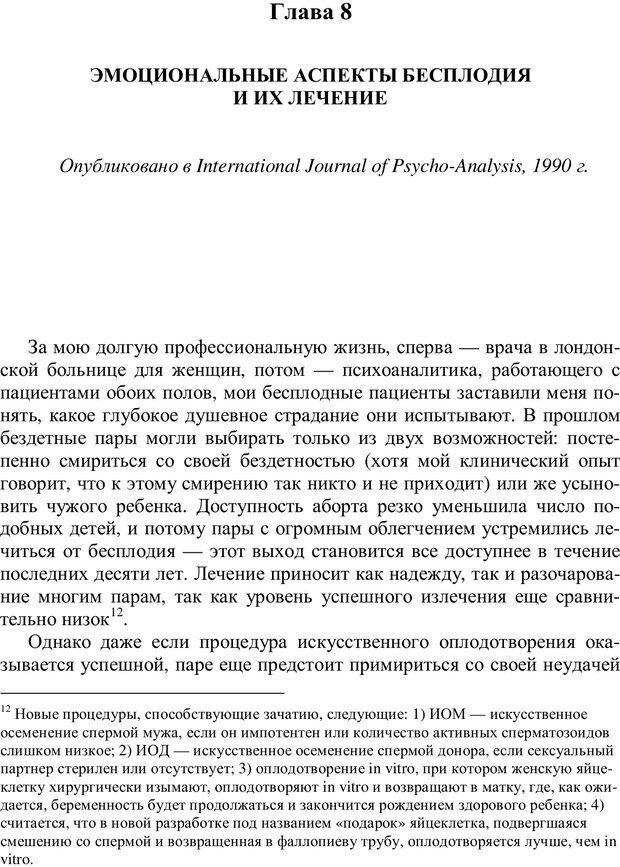 PDF. Бессознательное использование своего тела женщиной. Пайнз Д. Страница 112. Читать онлайн