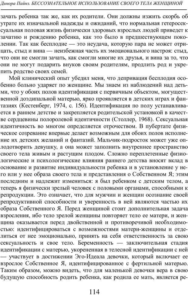 PDF. Бессознательное использование своего тела женщиной. Пайнз Д. Страница 113. Читать онлайн