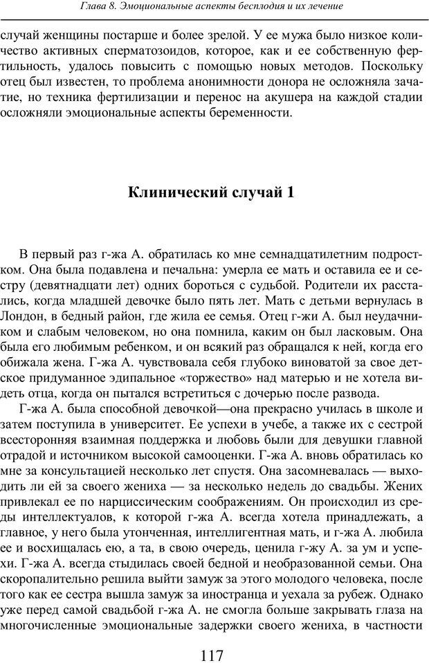 PDF. Бессознательное использование своего тела женщиной. Пайнз Д. Страница 116. Читать онлайн