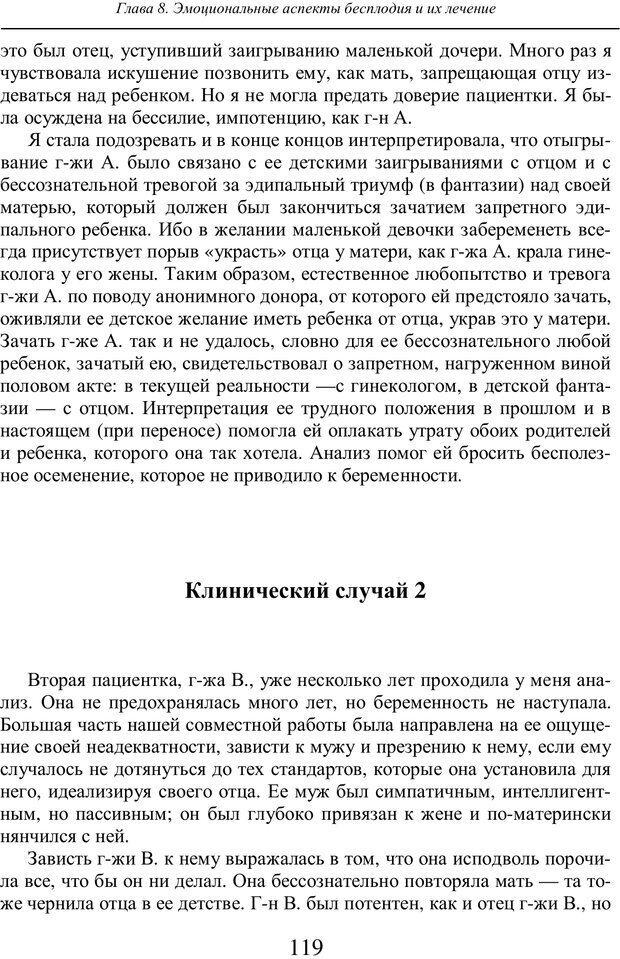 PDF. Бессознательное использование своего тела женщиной. Пайнз Д. Страница 118. Читать онлайн