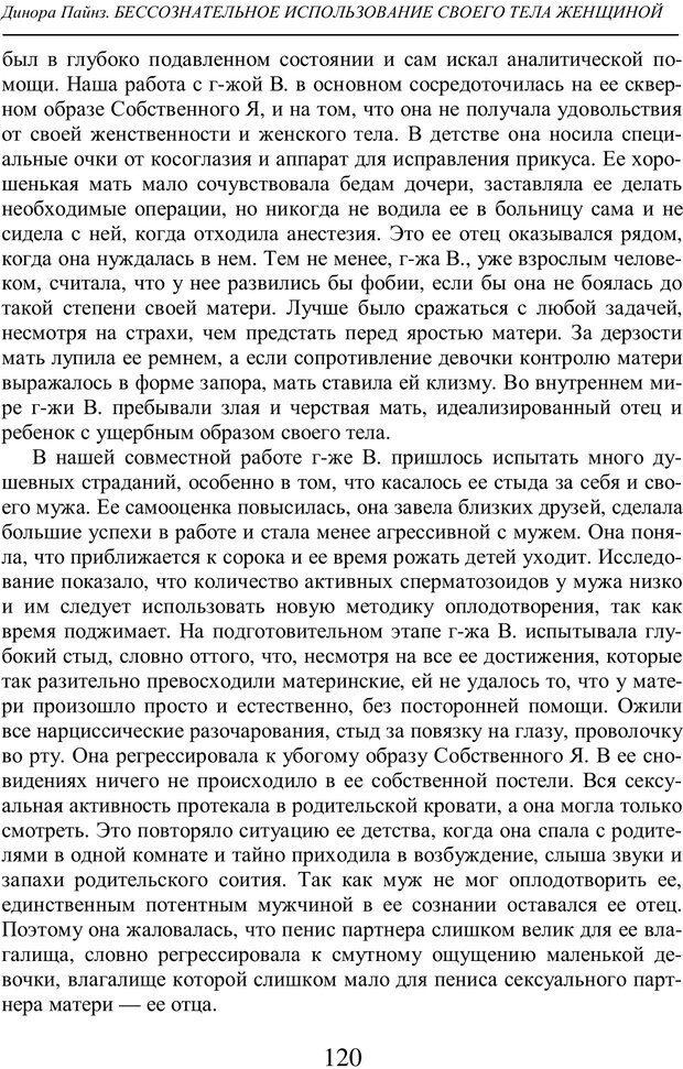 PDF. Бессознательное использование своего тела женщиной. Пайнз Д. Страница 119. Читать онлайн