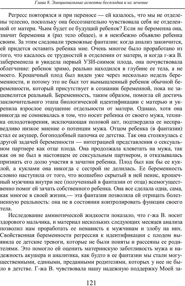 PDF. Бессознательное использование своего тела женщиной. Пайнз Д. Страница 120. Читать онлайн