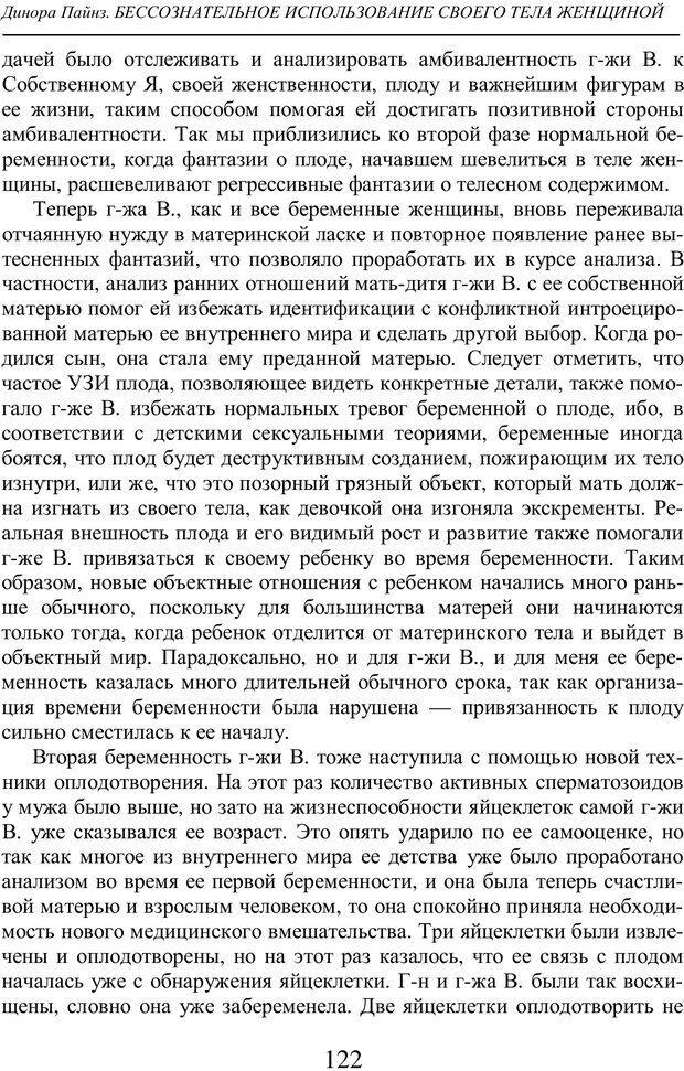 PDF. Бессознательное использование своего тела женщиной. Пайнз Д. Страница 121. Читать онлайн