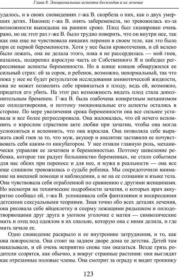 PDF. Бессознательное использование своего тела женщиной. Пайнз Д. Страница 122. Читать онлайн