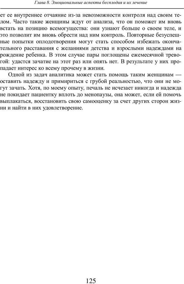 PDF. Бессознательное использование своего тела женщиной. Пайнз Д. Страница 124. Читать онлайн