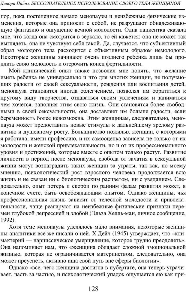 PDF. Бессознательное использование своего тела женщиной. Пайнз Д. Страница 127. Читать онлайн