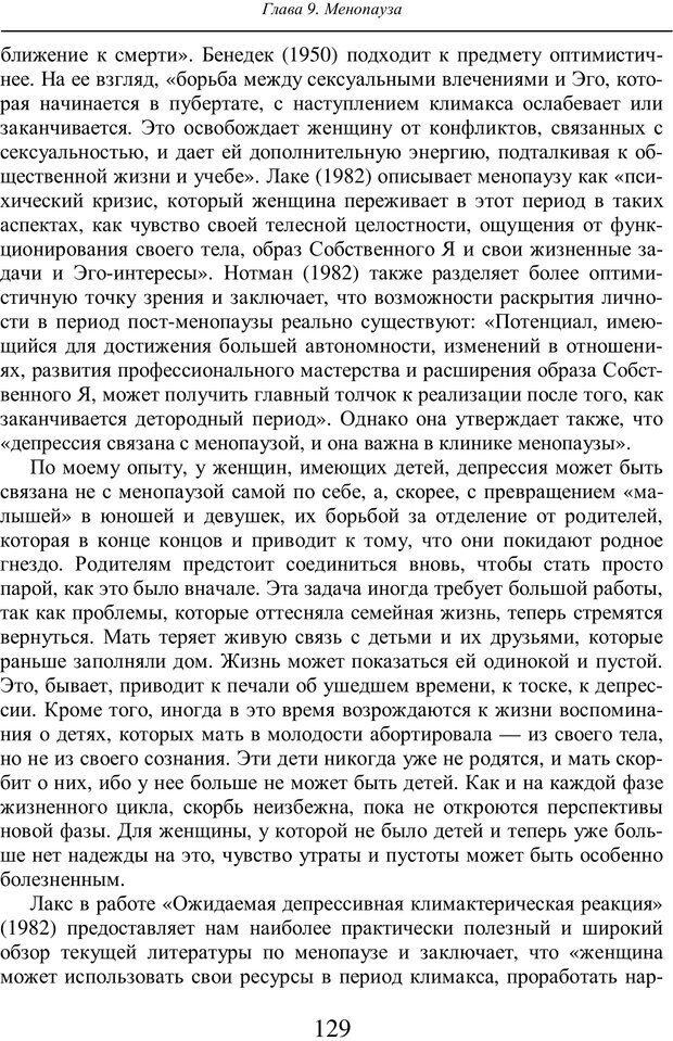 PDF. Бессознательное использование своего тела женщиной. Пайнз Д. Страница 128. Читать онлайн