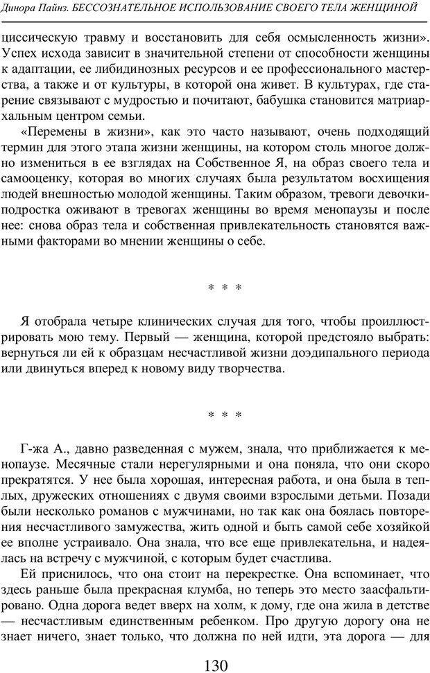 PDF. Бессознательное использование своего тела женщиной. Пайнз Д. Страница 129. Читать онлайн
