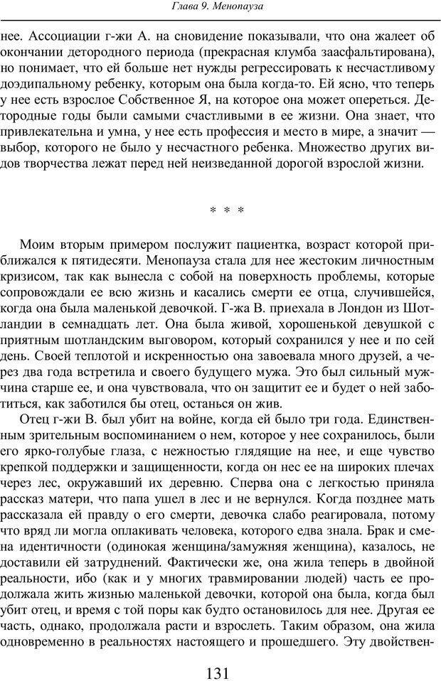 PDF. Бессознательное использование своего тела женщиной. Пайнз Д. Страница 130. Читать онлайн