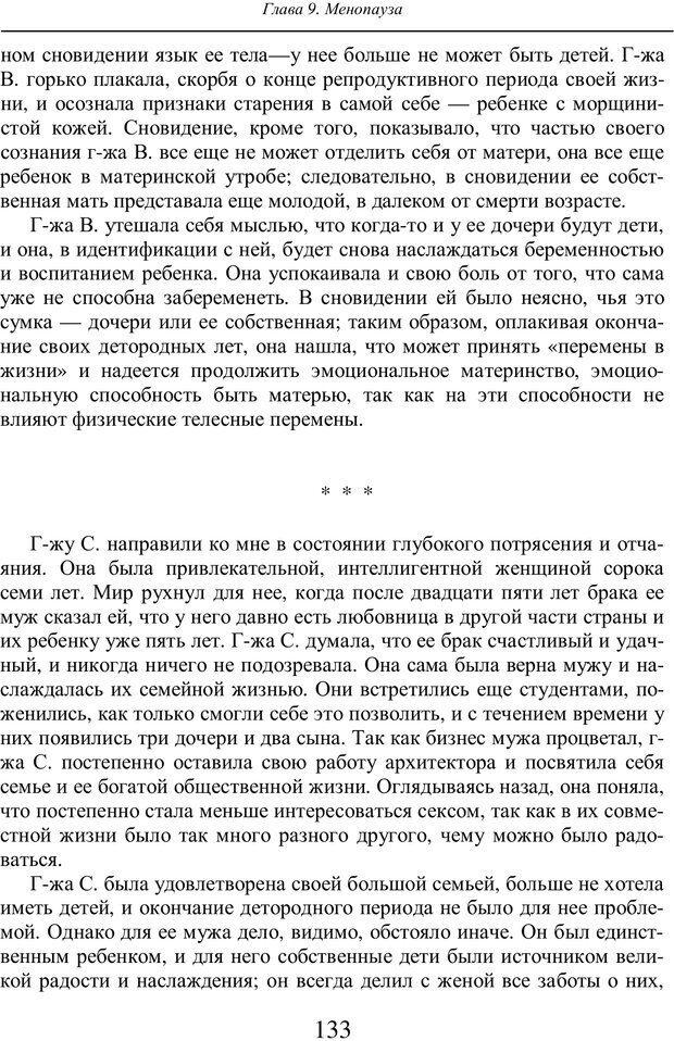 PDF. Бессознательное использование своего тела женщиной. Пайнз Д. Страница 132. Читать онлайн