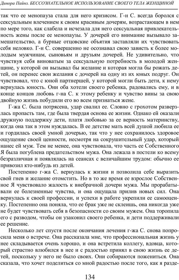 PDF. Бессознательное использование своего тела женщиной. Пайнз Д. Страница 133. Читать онлайн