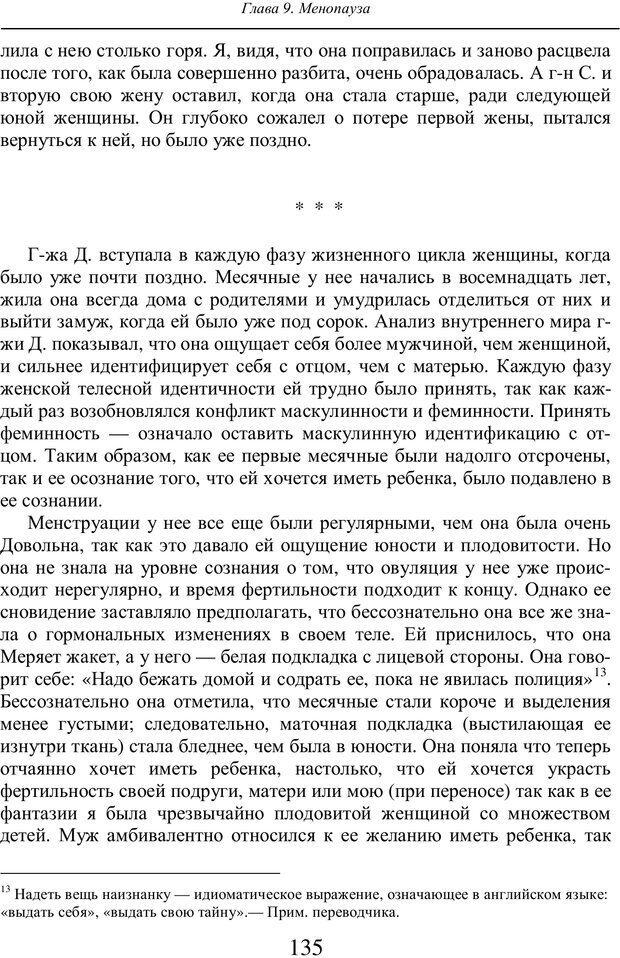 PDF. Бессознательное использование своего тела женщиной. Пайнз Д. Страница 134. Читать онлайн