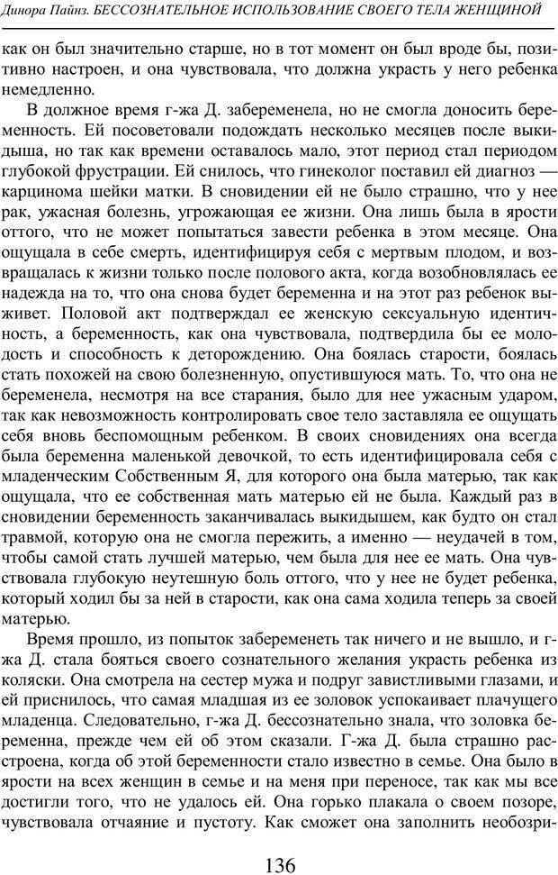 PDF. Бессознательное использование своего тела женщиной. Пайнз Д. Страница 135. Читать онлайн