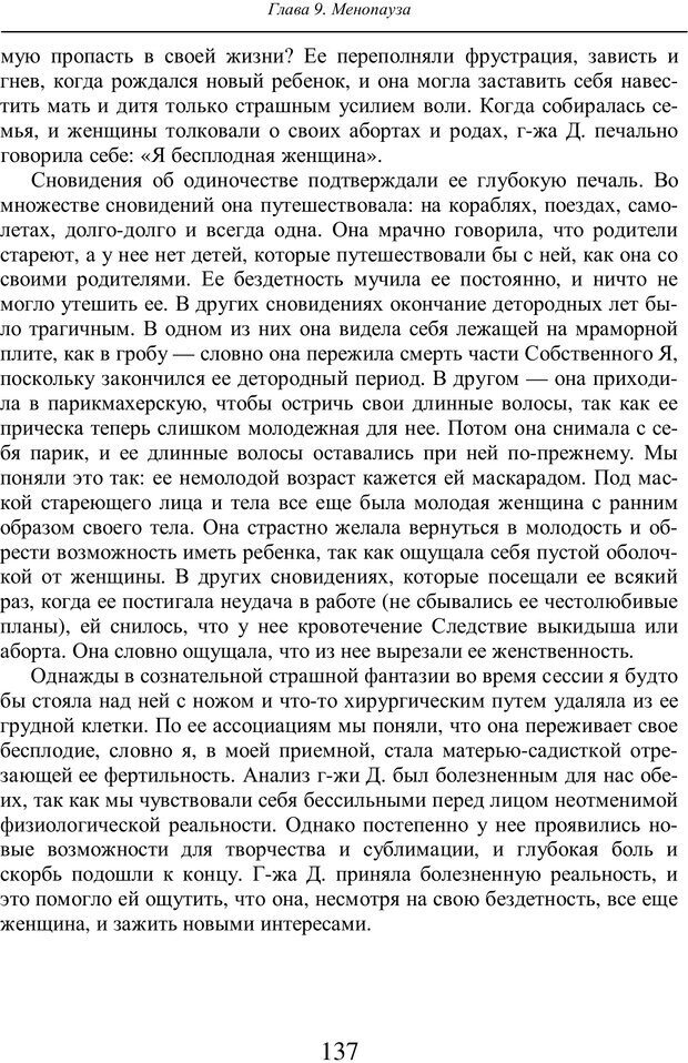 PDF. Бессознательное использование своего тела женщиной. Пайнз Д. Страница 136. Читать онлайн